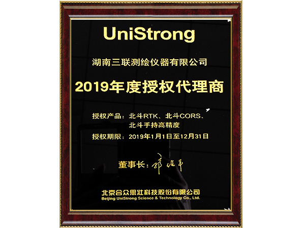 unistrong授权