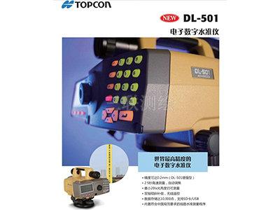 DL-501彩页201010