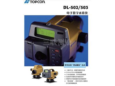 DL-502&503彩页201010