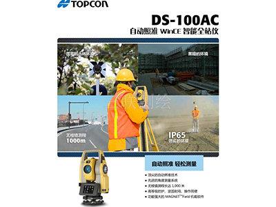 DS-100AC系列自动照准电子版