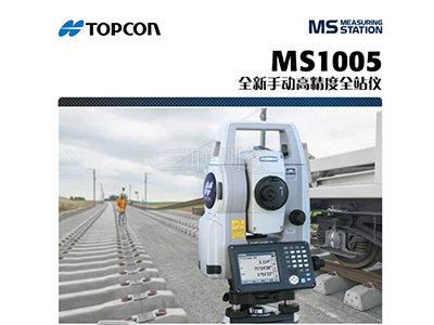 MS1005中文版(电子版)