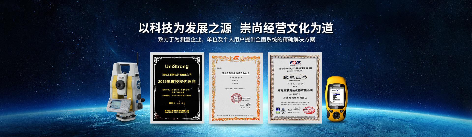 bet体育万博|首页 - 湖南测绘仪器销售_湖南三联测绘仪器有限公司