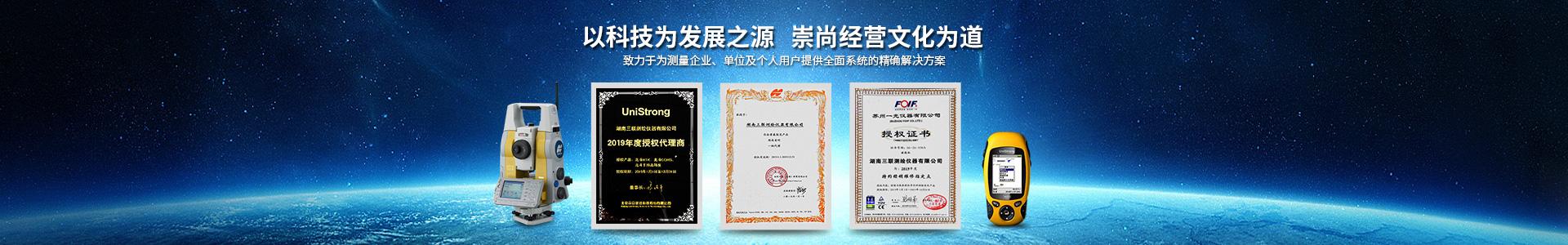 湖南测绘仪器销售_湖南三联测绘仪器有限公司