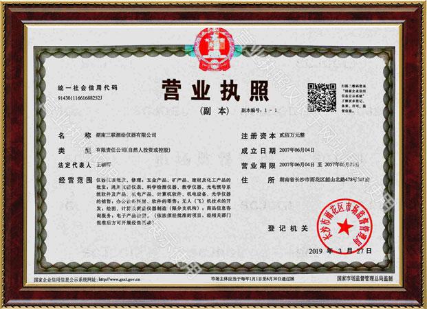 湖南测绘仪器销售,测绘仪器服务,湖南三联测绘仪器有限公司